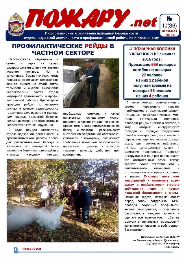Информационный бюллетень № 10(36) от 10.10.2016-1