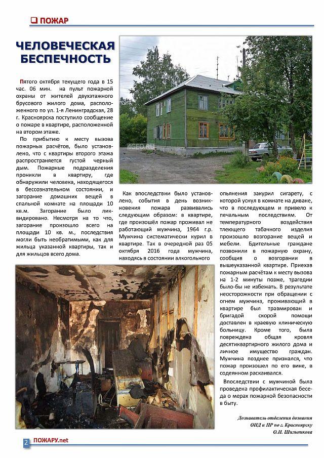 Информационный бюллетень № 10(36) от 10.10.2016-2
