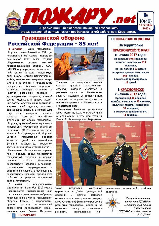 Информационный бюллетень № 10(48) от 10.10.2017-1