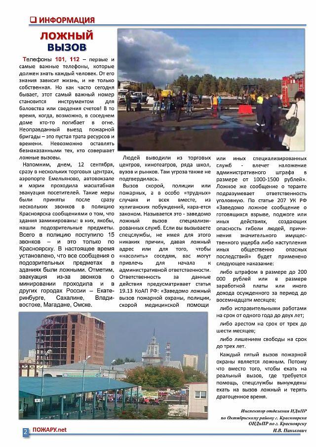Информационный бюллетень № 10(48) от 10.10.2017-2