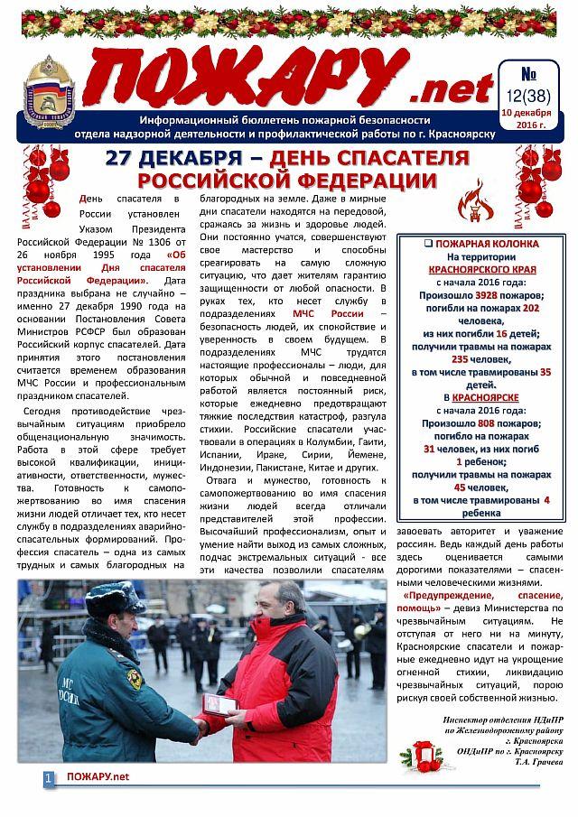 Информационный бюллетень № 12(38) от 10.12.2016-1