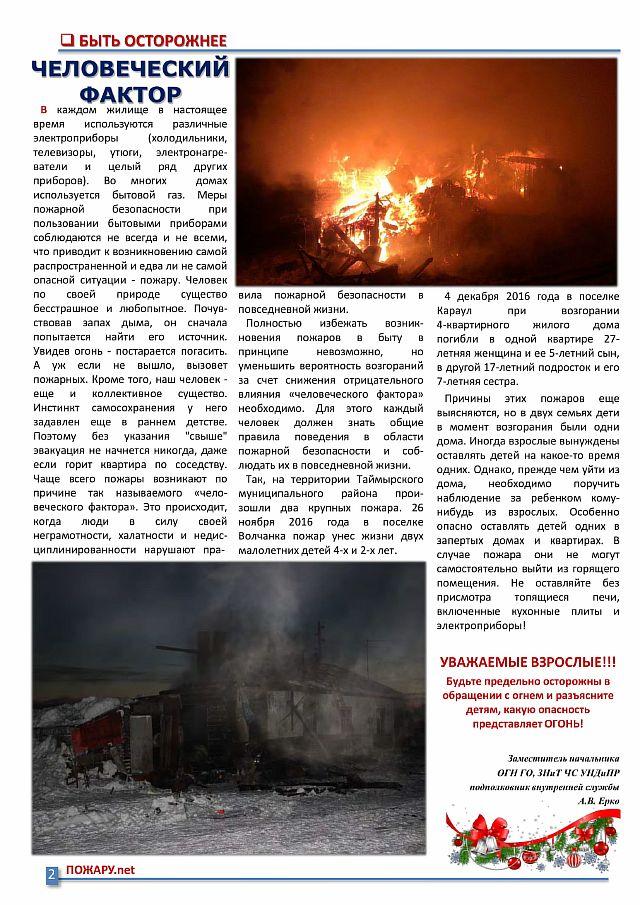 Информационный бюллетень № 12(38) от 10.12.2016-2