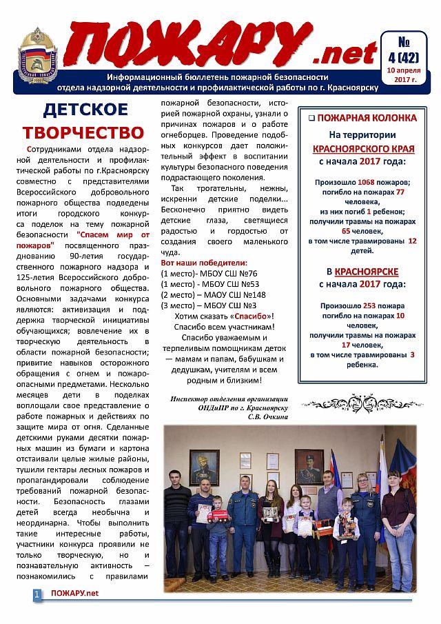 Информационный бюллетень № 4(42) от 10.04.2017-1