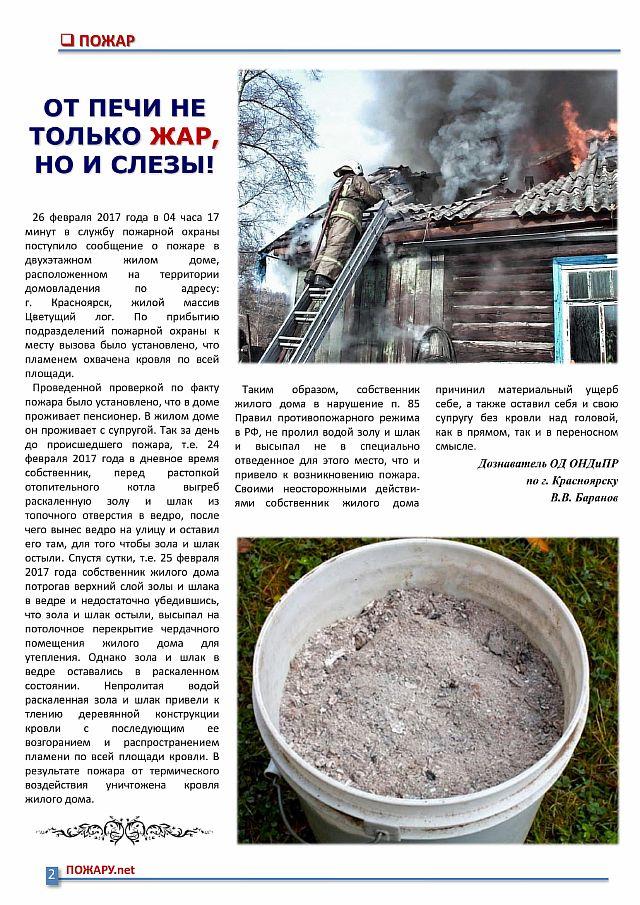 Информационный бюллетень № 4(42) от 10.04.2017-2
