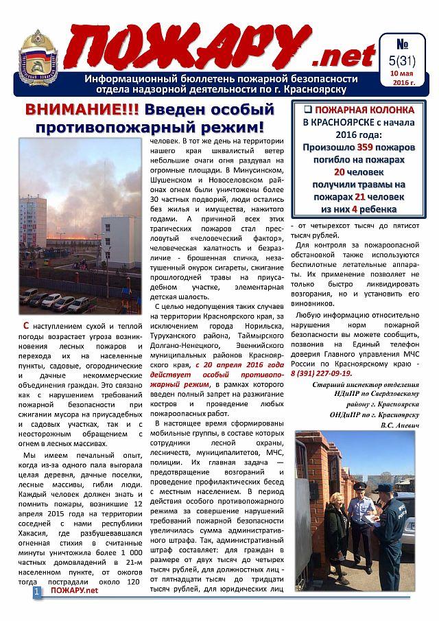 Информационный бюллетень № 5(31) от 10.05.2016-1