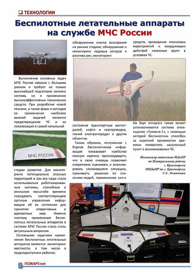 Информационный бюллетень № 5(31) от 10.05.2016-2