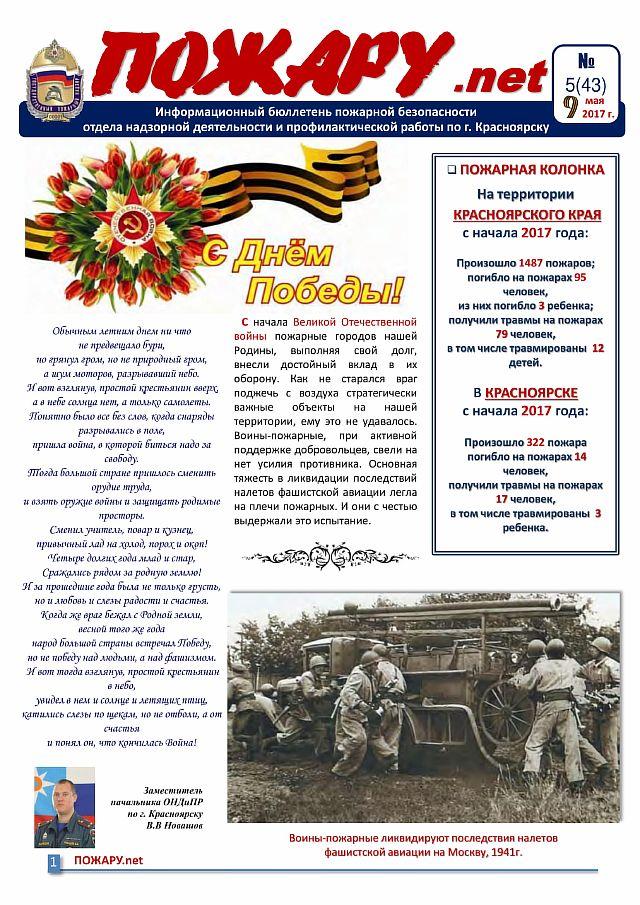 Информационный бюллетень № 5(43) от 09.05.2017-1