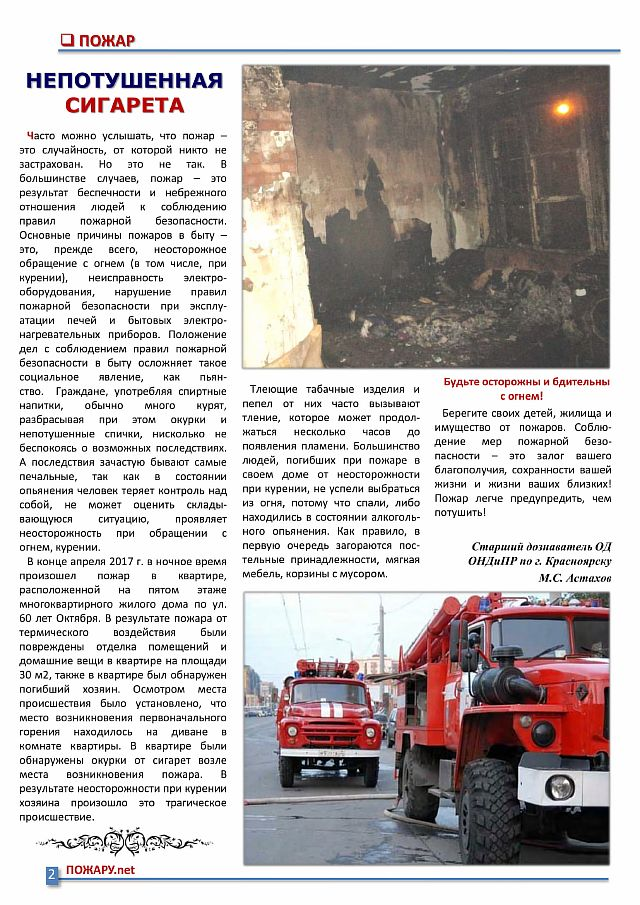 Информационный бюллетень № 5(43) от 09.05.2017-2