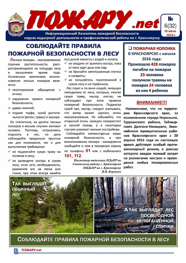 Информационный бюллетень № 6(32) от 10.06.2016-1