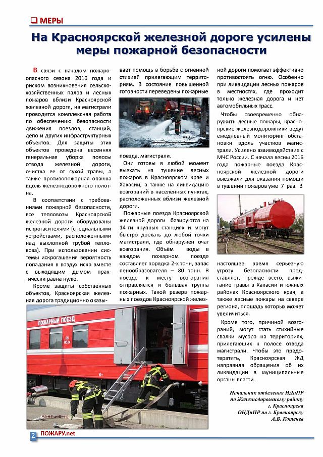 Информационный бюллетень № 6(32) от 10.06.2016-2