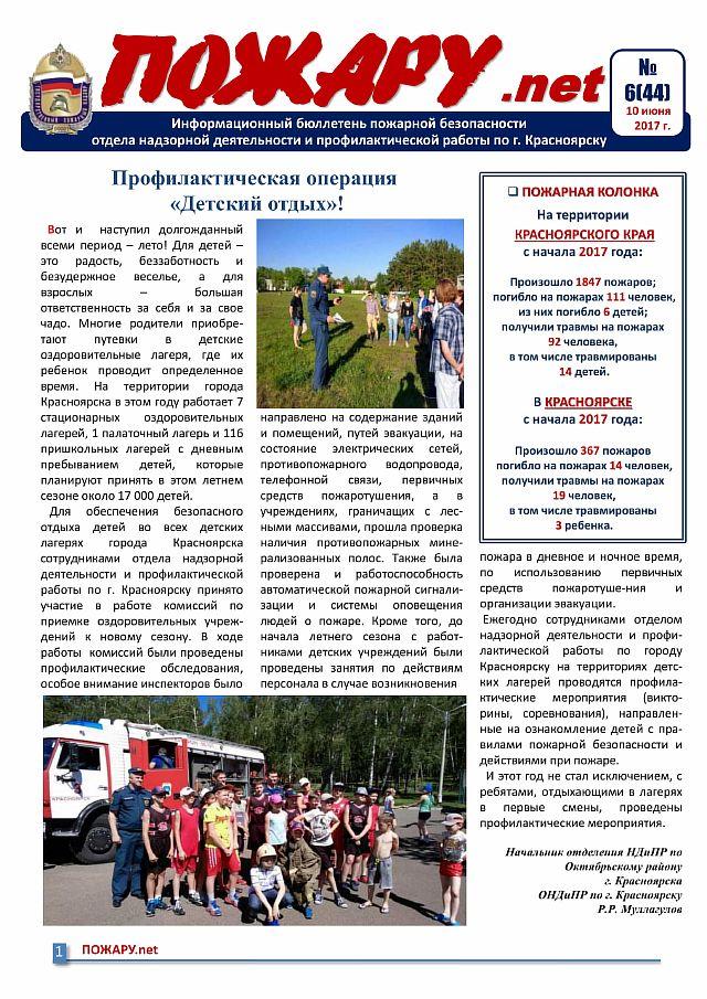 Информационный бюллетень № 6(44) от 10.06.2017-1