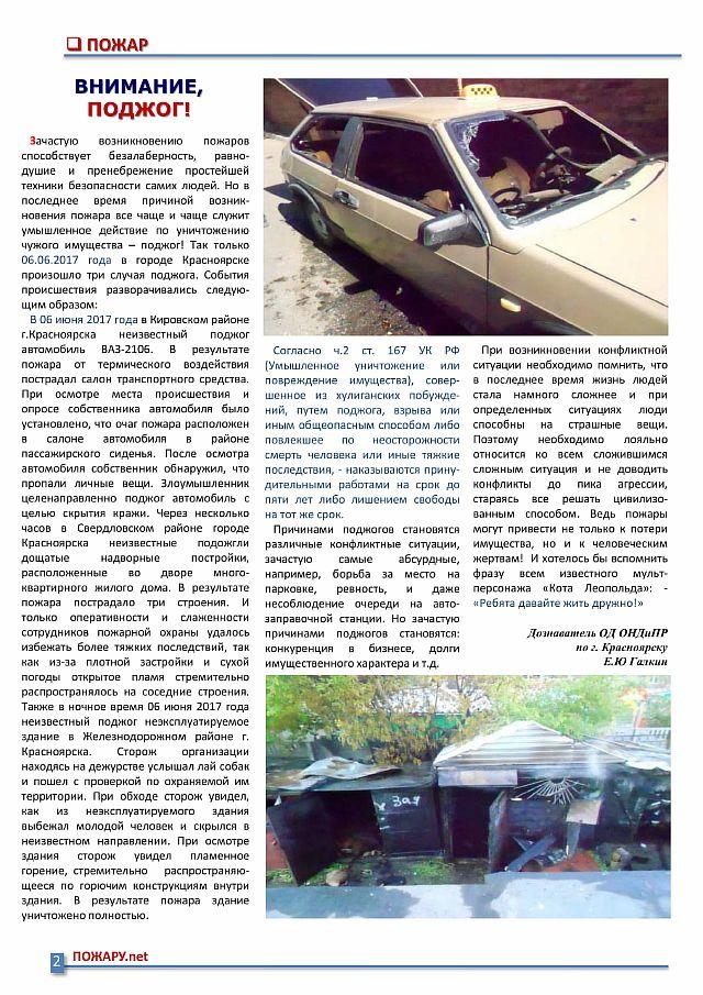 Информационный бюллетень № 6(44) от 10.06.2017-2