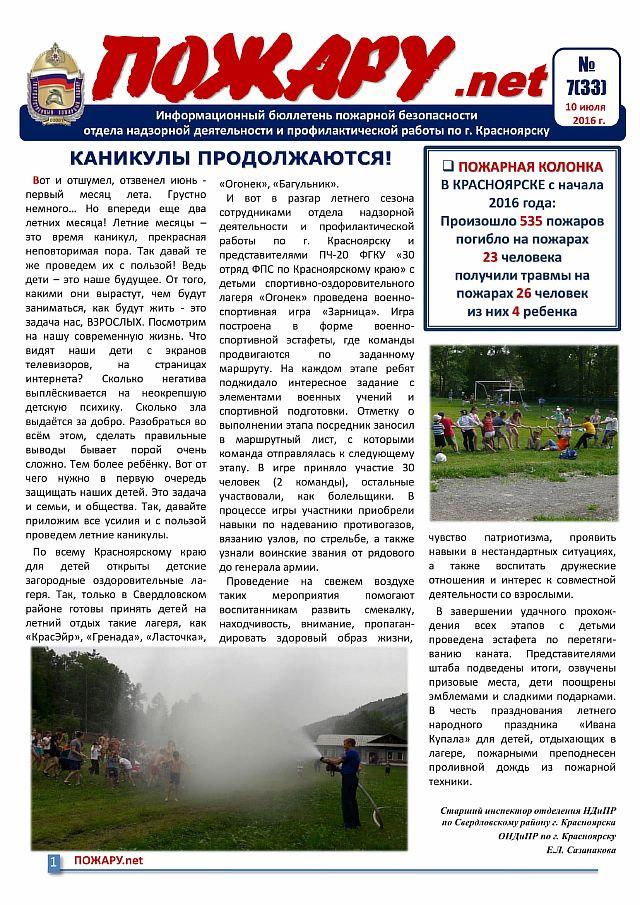 Информационный бюллетень № 7(33) от 10.07.2016-1