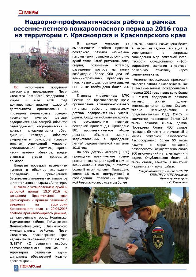 Информационный бюллетень № 7(33) от 10.07.2016-2