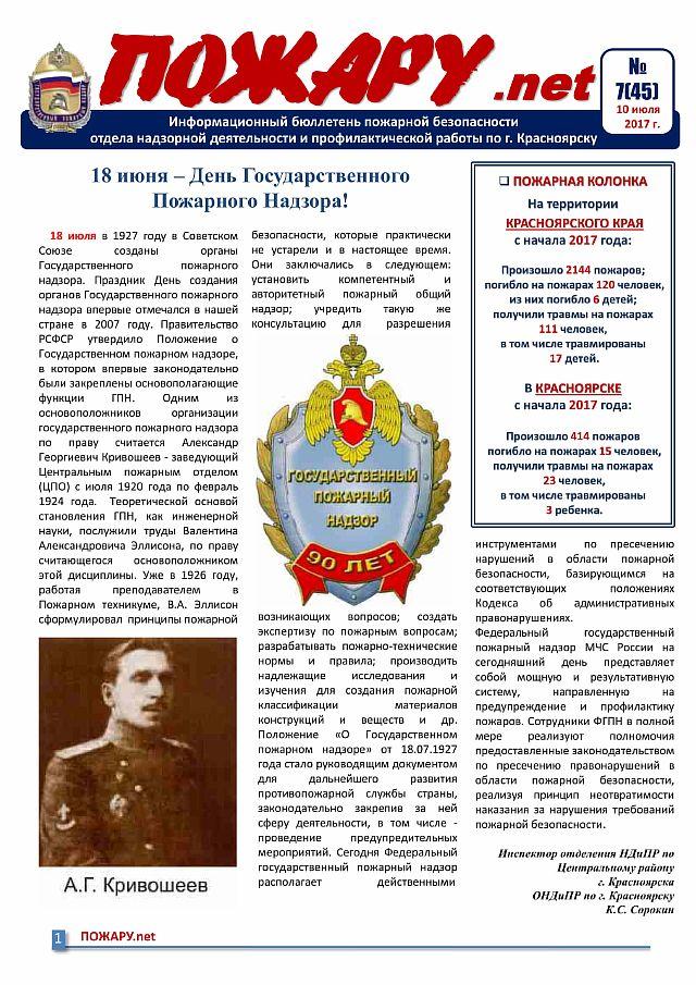 Информационный бюллетень № 7(45) от 10.07.2017-1