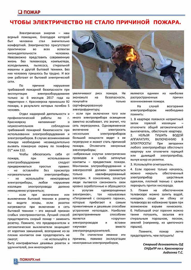 Информационный бюллетень № 7(45) от 10.07.2017-2